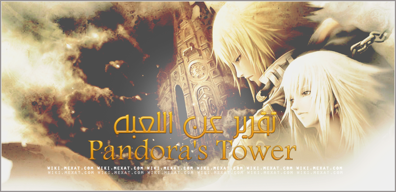 بنر كبير -Pandora's Tower