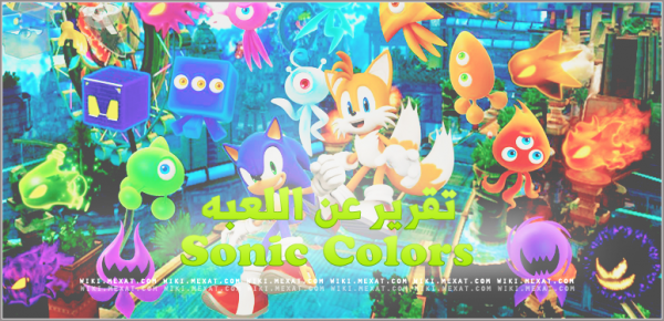بنر كبير -Sonic Colors