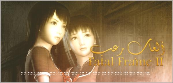بنر كبير -Fatal Frame II