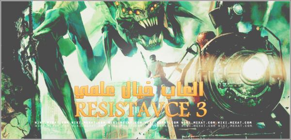 RESISTAVCE 3 - بنر كبير