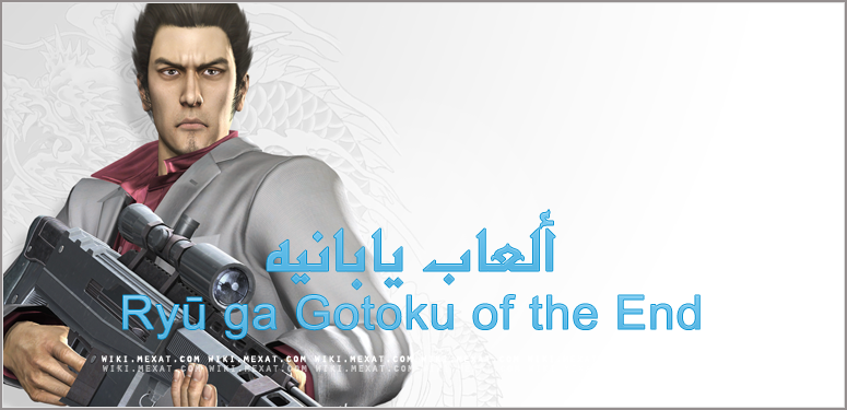 Ry- ga Gotoku of the End - بنر