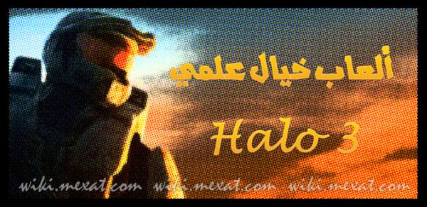 Halo1-1024x497